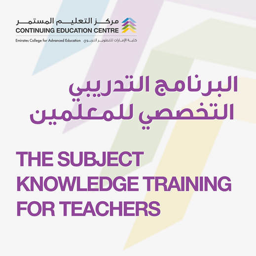 Subject Knowledge Training for Teachers