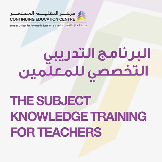 Subject Knowledge Training for Teachers